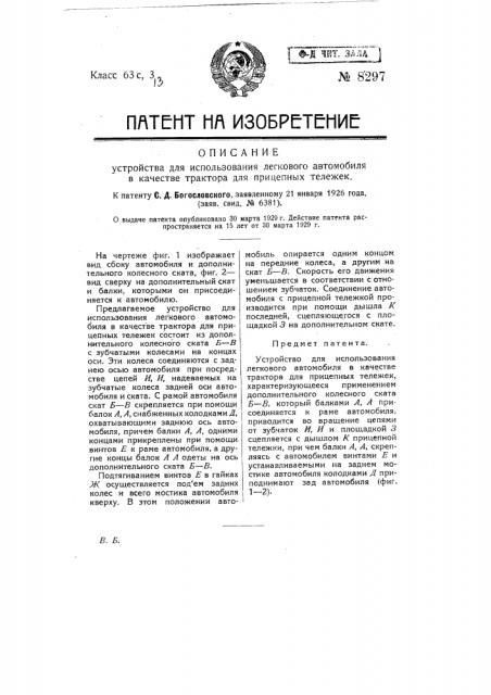 Устройство для использования легкового автомобиля в качестве трактора для прицепных тележек (патент 8297)