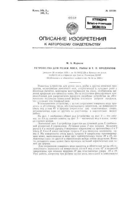 Устройство для резки мяса, рыбы и т.п. продуктов (патент 122591)