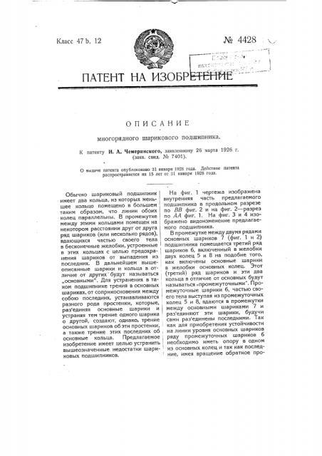 Многорядный шариковый подшипник (патент 4428)
