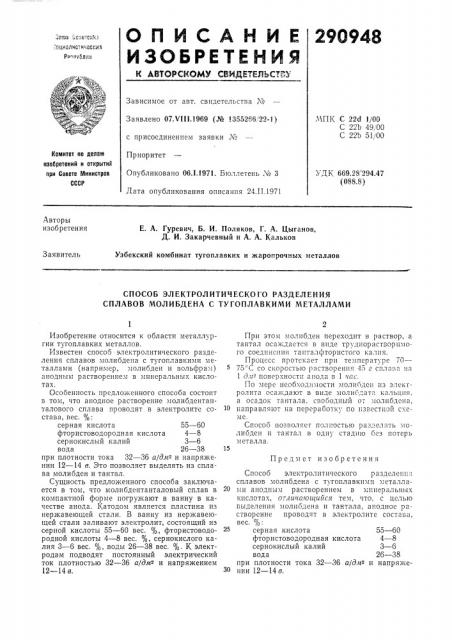 Способ электролитического разделения сплавов молибдена с тугоплавкими металлами (патент 290948)