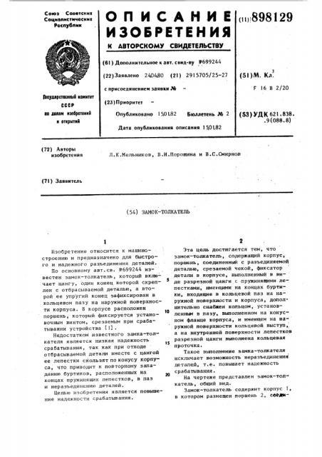 Замок-толкатель (патент 898129)