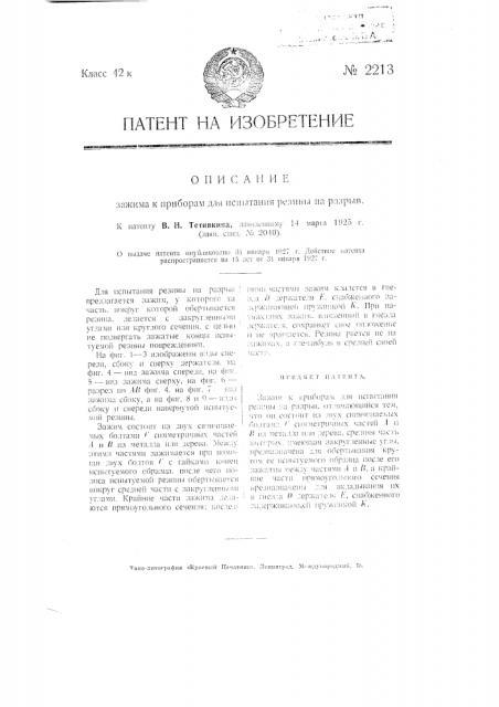 Зажим к приборам для испытания резины на разрыв (патент 2213)