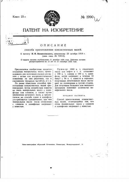 Способ приготовления консистентных мазей (патент 1990)
