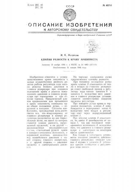 Клапан разности к крану машиниста (патент 65711)