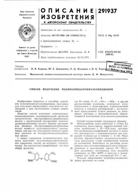 Способ получения полиизоиндолхиназолиндионов (патент 291937)