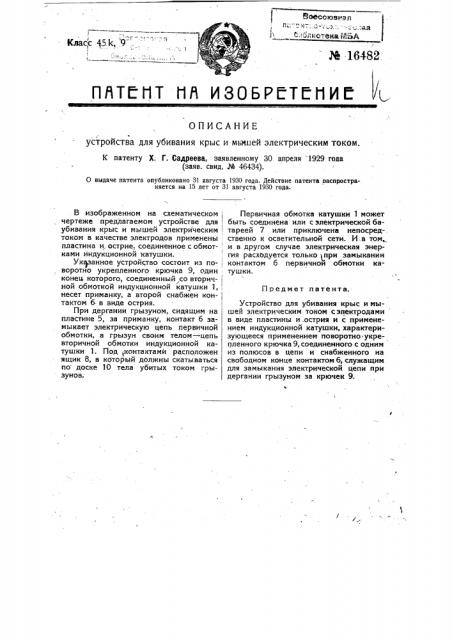 Устройство для убивания крыс и мышей электрическим током (патент 16482)