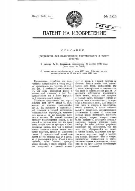 Устройство для подогревания поступающего в топку воздуха (патент 5815)