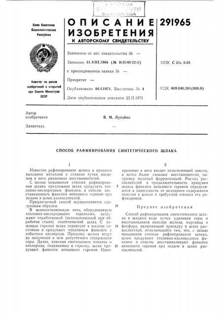 Патент ссср  291965 (патент 291965)