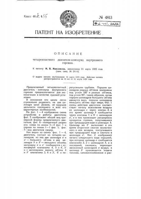 Четырехтактный двигатель-компаунд внутреннего горения (патент 4813)