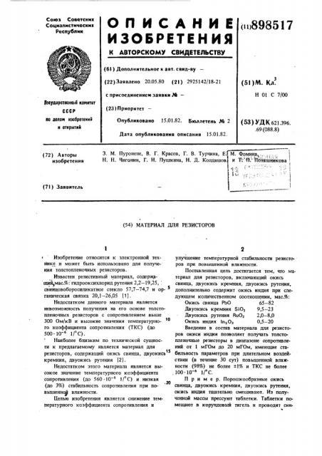 Материал для резисторов (патент 898517)