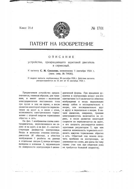 Устройство, превращающее шунтовый двигатель в сериесный (патент 1701)