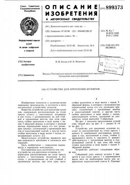 Устройство для крепления штампов (патент 899373)