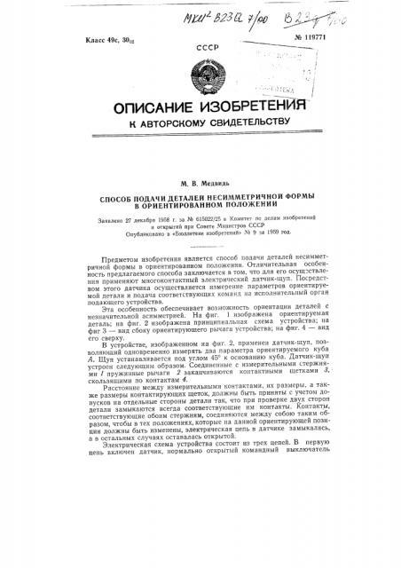 Способ подачи деталей несимметричной формы в ориентированном положении (патент 119771)