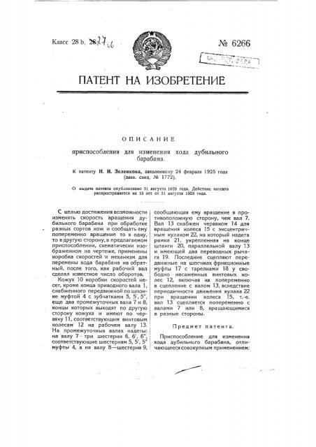 Приспособление для изменения хода дубильного барабана (патент 6266)