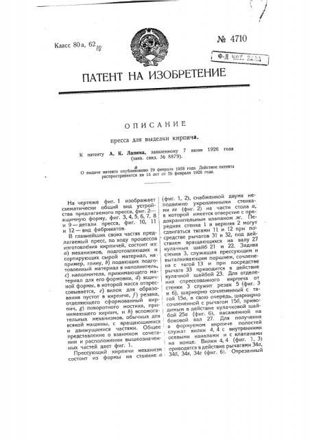 Пресс для выделки кирпича (патент 4710)