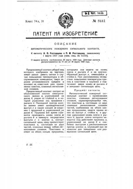 Автоматический пожарный сигнальный контакт (патент 8441)