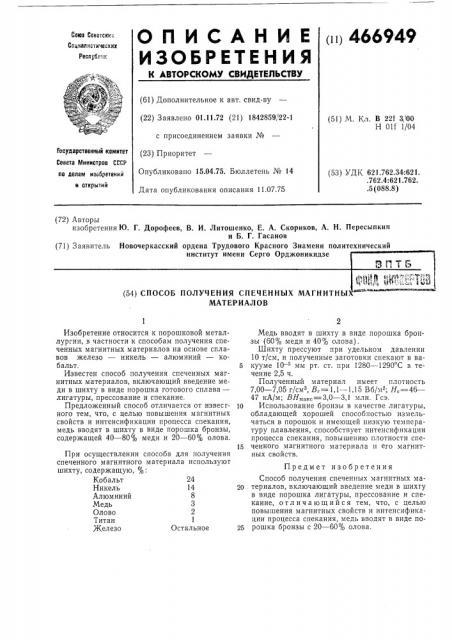 Способ получения спеченных магнитных материалов (патент 466949)