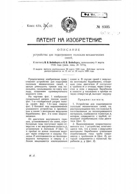 Устройство для подогревания полозьев механических саней (патент 8305)