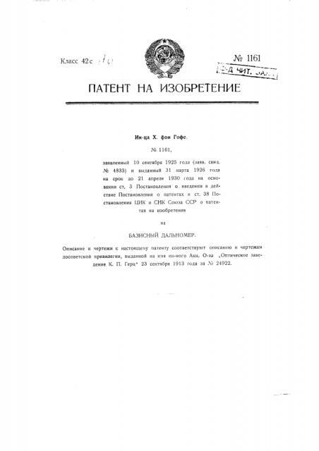 Базисный дальномер (патент 1161)