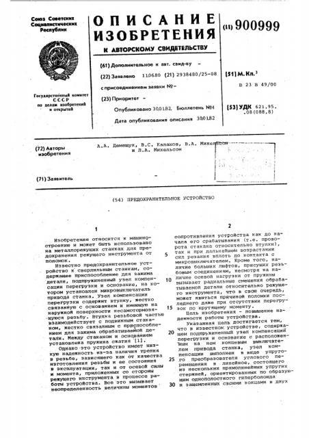Предохранительное устройство (патент 900999)