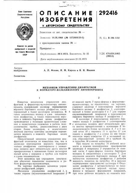 Механизм управления диафрагмой к форматору-вулканизатору автопокрышек (патент 292416)