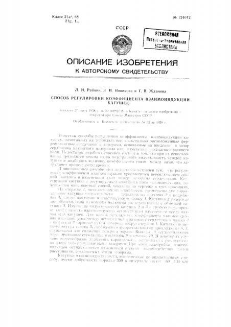 Способ регулировки коэффициента взаимоиндукции катушек (патент 124012)