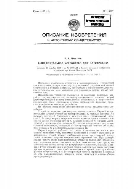 Выпрямительное устройство для электровоза (патент 118887)