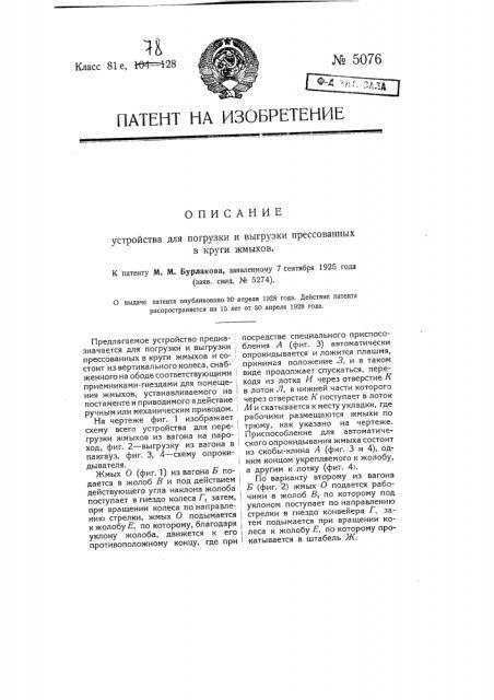 Устройство для погрузки и выгрузки прессованных в круги жмыхов (патент 5076)