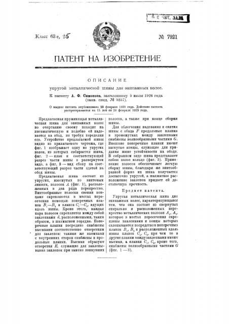 Упругая металлическая шина для экипажных колес (патент 7921)