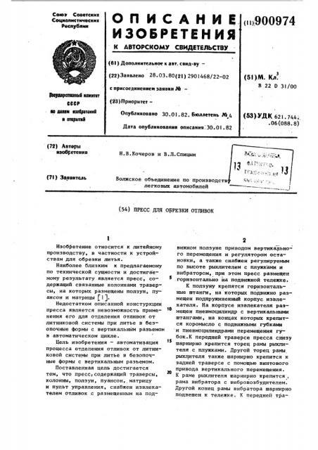 Пресс для обрезки отливок (патент 900974)