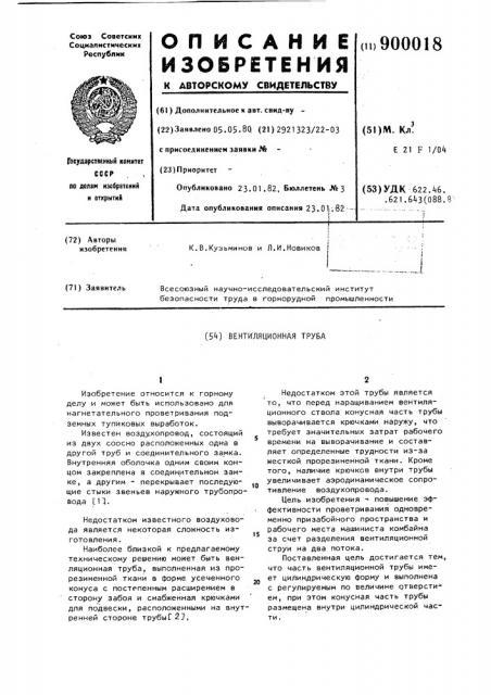 Вентиляционная труба (патент 900018)