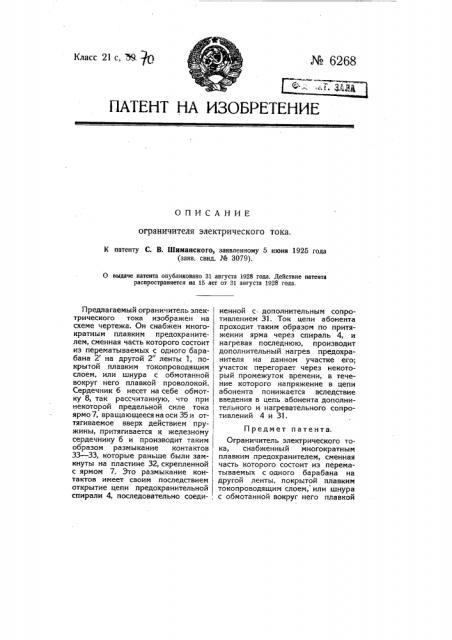 Ограничитель электрического тока (патент 6268)