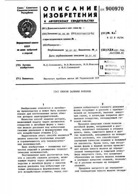Способ заливки роторов (патент 900970)