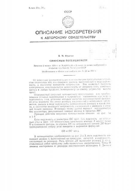 Синусный потенциометр (патент 124019)