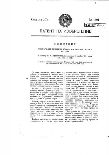 Аппарат для нанесения краски при помощи сжатого воздуха (патент 1401)