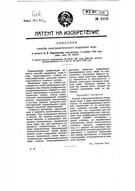 Способ электролитического выделения иода (патент 8403)