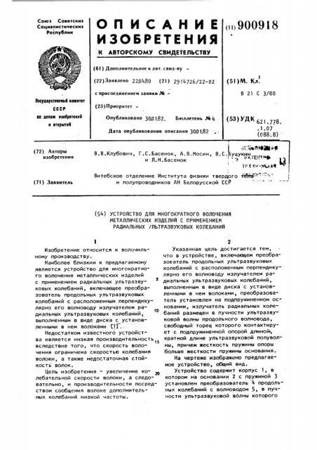 Установка для многократного волочения металлических изделий с применением радиальных ультразвуковых колебаний (патент 900918)