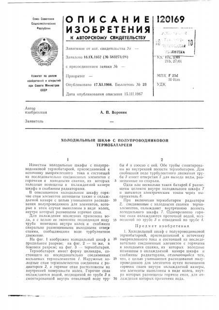 Холодильный шкаф с полупроводниковой термобатареей (патент 120169)