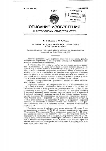Устройство для сверления отверстий и нарезания резьбы (патент 118684)