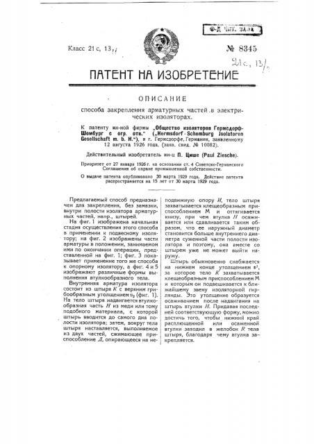 Способ закрепления арматурных частей в электрических изоляторах (патент 8345)