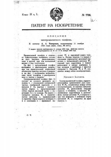 Электромагнитный телефон (патент 7796)