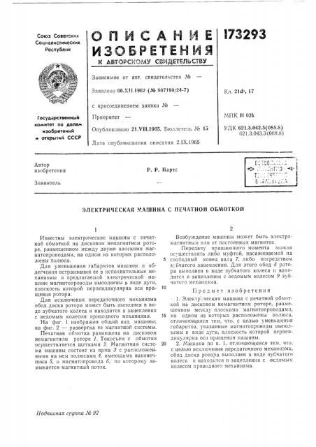 Электрическая .^.ашина с печатной обмоткой (патент 173293)