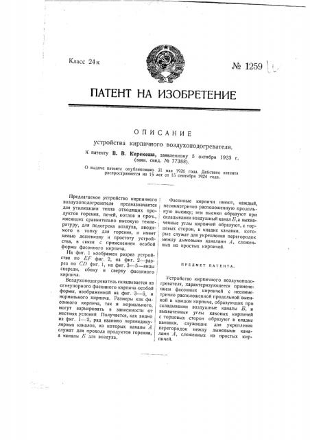 Устройство кирпичного воздухоподогревателя (патент 1259)