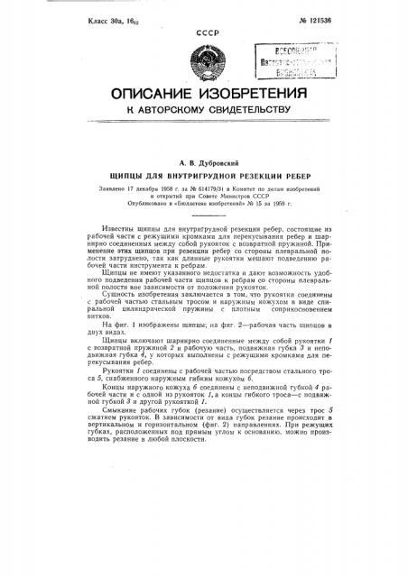 Щипцы для внутригрудной резекции ребер (патент 121536)