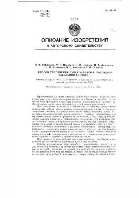 Способ уплотнения пучка кабелей в проходной кабельной коробке (патент 126165)