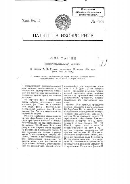 Кирпичеделательная машина (патент 4901)