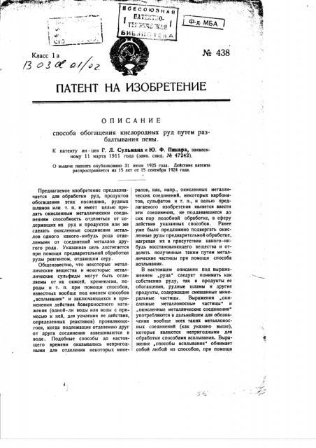 Способ обогащения кислородных руд путем взбалтывания пены (патент 438)