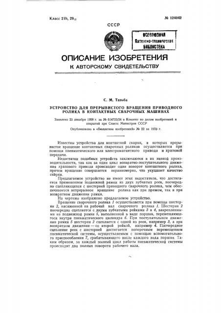 Устройство для прерывистого вращения приводного ролика в контактных сварочных машинах (патент 124042)