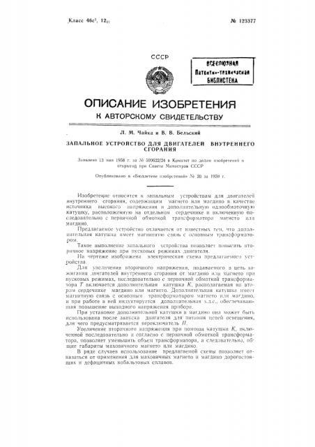 Запальное устройство для двигателей внутреннего сгорания (патент 123377)