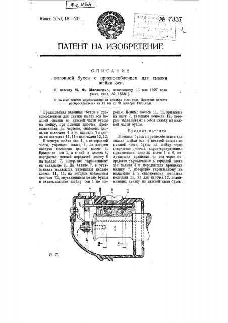 Вагонная букса с приспособлением для смазки шейки оси (патент 7337)